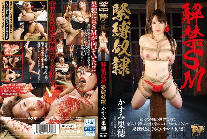 [GTJ-051] 解禁SM緊縛奴隷 かすみ果穂 Actress Squirting ゴールドTOHJIROレーベル 2016/02/19 女優