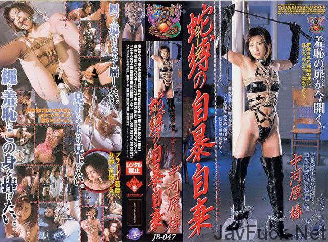 [JB-047] クィーンズ・蛇縛の自暴自棄 中河原椿 【VHS】 2001/09/01 SM