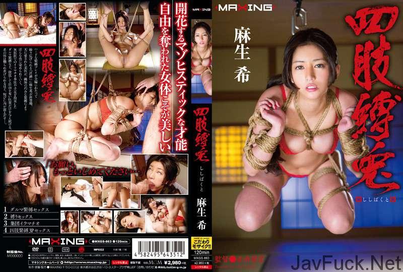 [MXGS-863] 四肢縛兎 ししばくと 麻生希 MAXING(マキシング) Big Titsz omi Aso 長身 MAXING イラマ