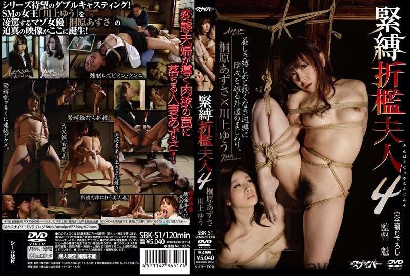 [SBK-S1] 緊縛折檻夫人 4 桐原あずさ 川上ゆう 2011/03/13 SM Rape