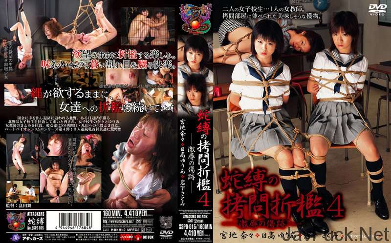 [SSPD-015] 蛇縛の拷問折檻 4  激辱の傷跡 スパンキング・鞭打ち アタッカーズ コスチューム Other School Girls Costume