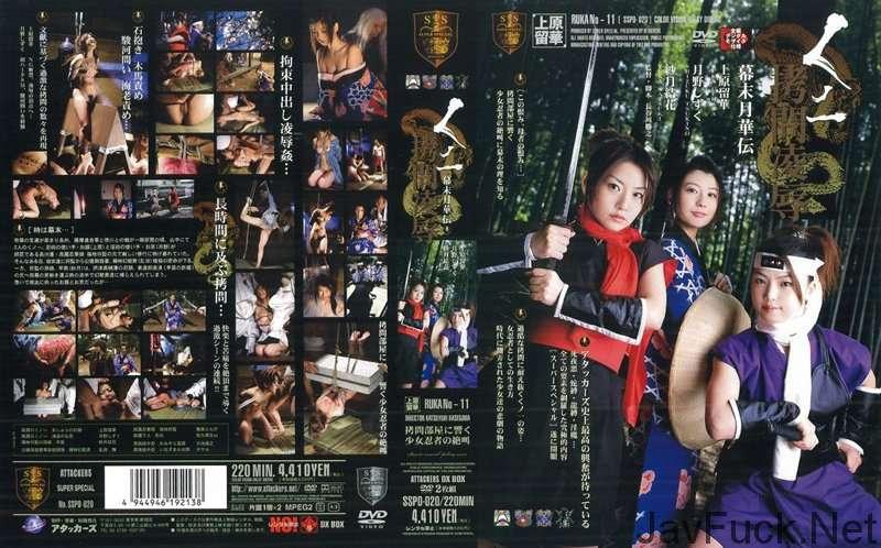 [SSPD-020] くノ一拷問凌辱 幕末月華伝 2006/03/28 輪姦・凌辱 コスチューム