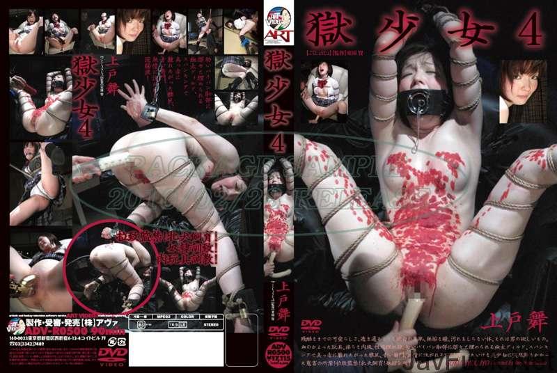 [ADV-R0500] 獄少女 4 アート(アヴァ) 2010/02/28