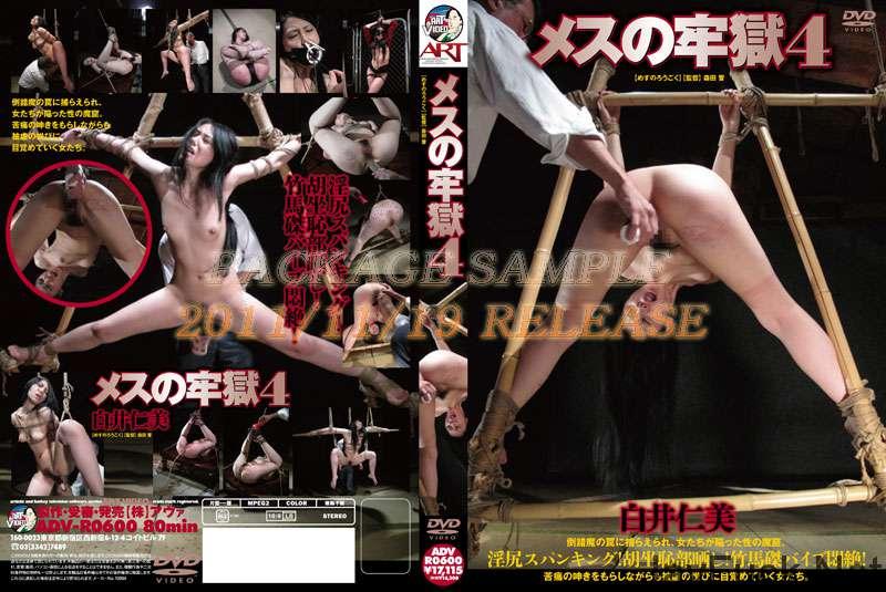 [ADV-R0600] メスの牢獄  4 縛り