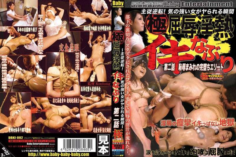 [DBKI-002] Bondage Asian オナニーアンデスorgast pleasore%2C stilischふしだらヒース屈辱強いPTOサスペンション