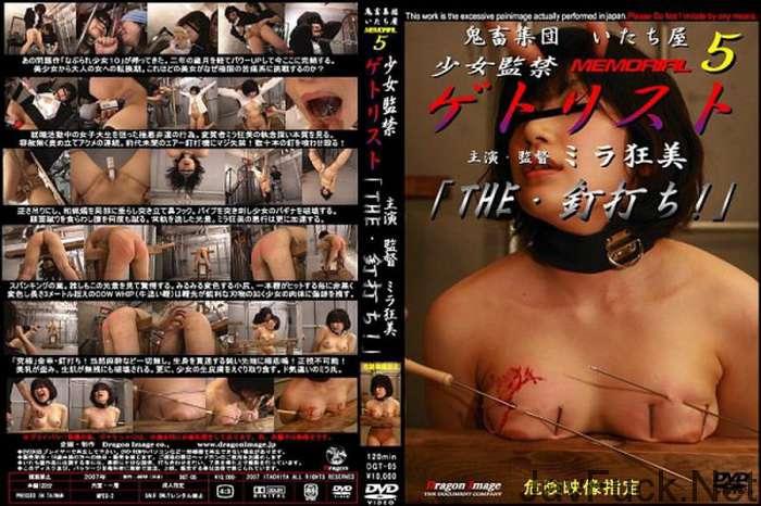[DGT-005] 淫【みだら】 竹内美樹 その他痴女 Actress Other Slut