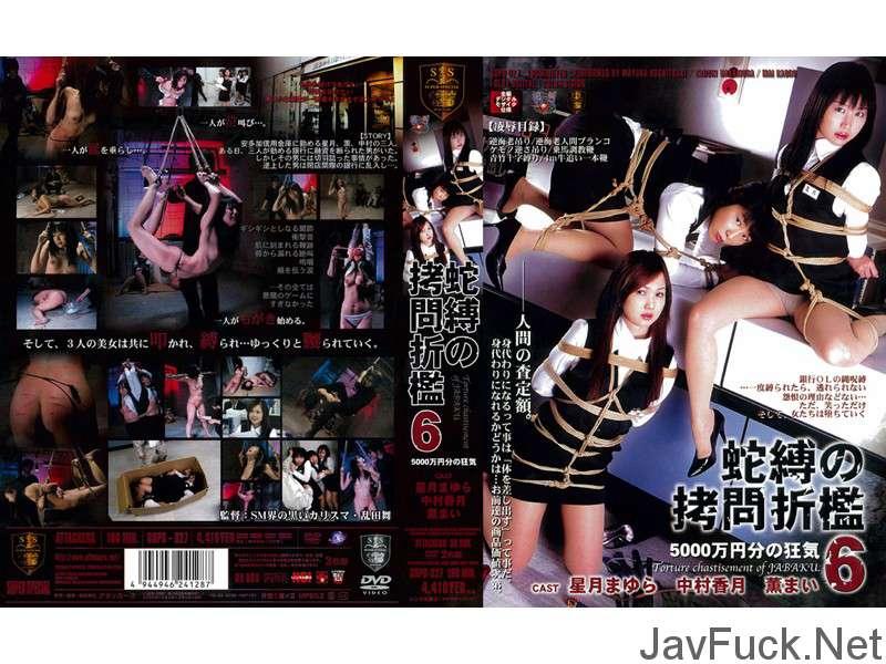 [SSPD-027] 蛇縛の拷問折檻 6 5000万円分の狂気 SM 180分
