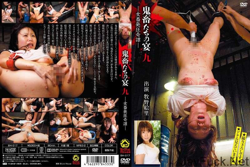 [BH-017] 鬼畜たちの宴 九 -女畜発狂奇譚- イラマチオ Scat Rape BRUTAL HOUSE