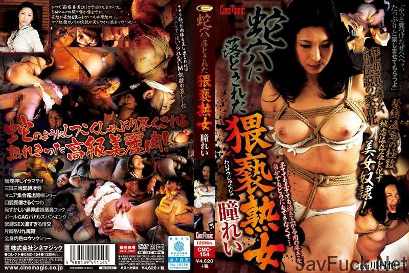 [CMC-154] 蛇穴に落とされた猥褻熟女 瞳れい Mahiro Uchida Torture 巨乳 Captivity 調教 縛り