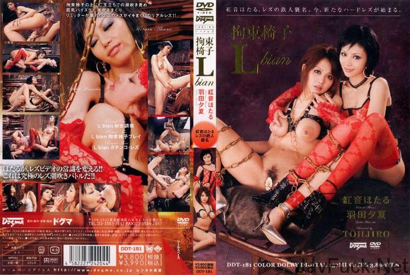 [DDT-181] 拘束椅子L BIAN 紅音ほたる・羽田夕夏 Planning 3DDT 凌辱 2008/10/24 企画