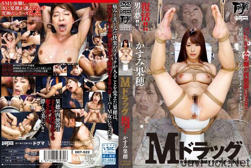 [DDT-522] Mドラッグ 女体肉便器・連続イラマチオ・生中出し かすみ果穂 Actress Ebisu Muscats 女優 Rape