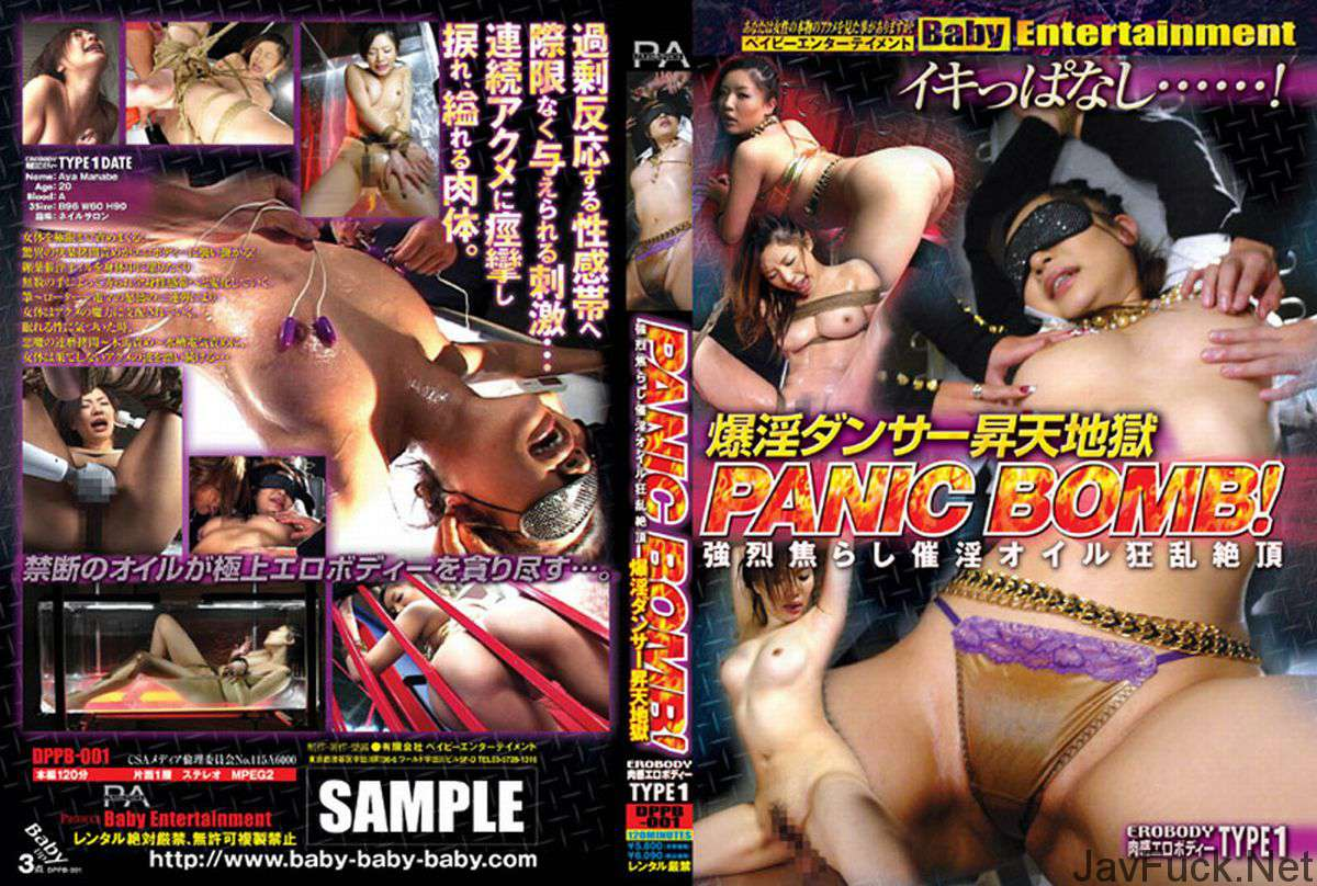 [DPPB-001] 爆淫ダンサー昇天地獄 PANIC BOMB 2007/02/22 Squirting PINKY AWABI Planning その他
