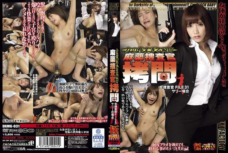 [DXMG-031] 女の惨すぎる瞬間 麻薬捜査官拷問 女捜査官 FILE ... ばば★ザ★ばびぃ Rape