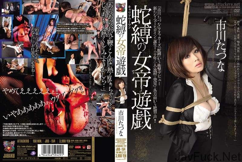 [JBD-154] キャリアウーマン 蛇縛の女帝遊戯 市川たづな SM 150分 2012/10/24