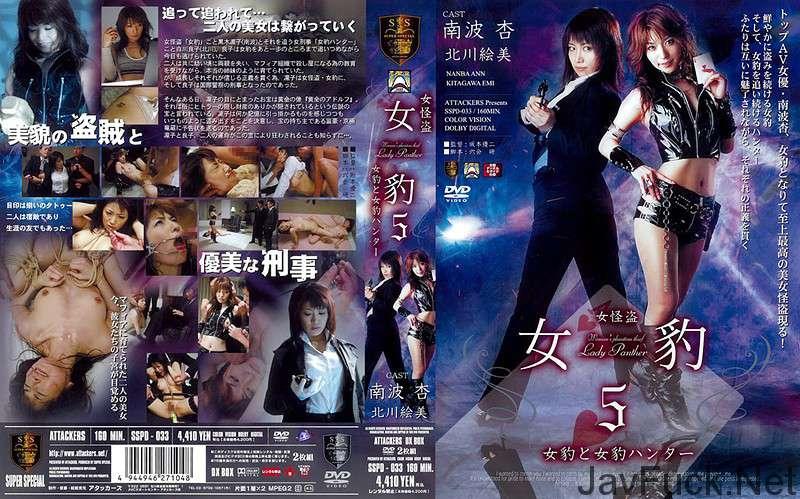 [SSPD-033] 女豹 5 Other Costume Rape