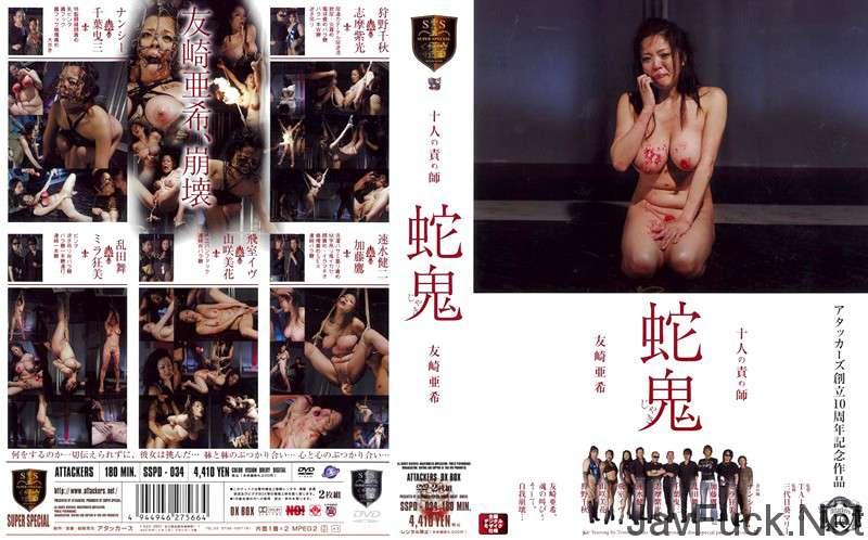 [SSPD-034] 蛇鬼 友崎亜希 スーパースペシャル SM