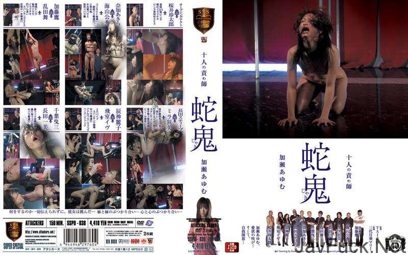 [SSPD-038] 十人の責め師 蛇鬼 加瀬あゆむ 2008/01/24 アタッカーズ SM