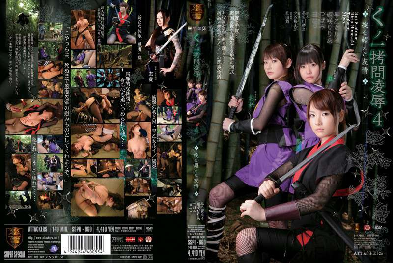 [SSPD-060] くノ一拷問凌辱 4 掟を超えた友情 コスチューム 拷問・ピアッシング スーパースペシャル Rape