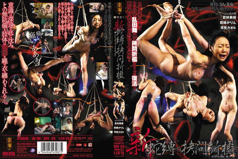 [SSPD-070] 新 蛇縛の拷問折檻 2009/08/07 SM Rape アタッカーズ