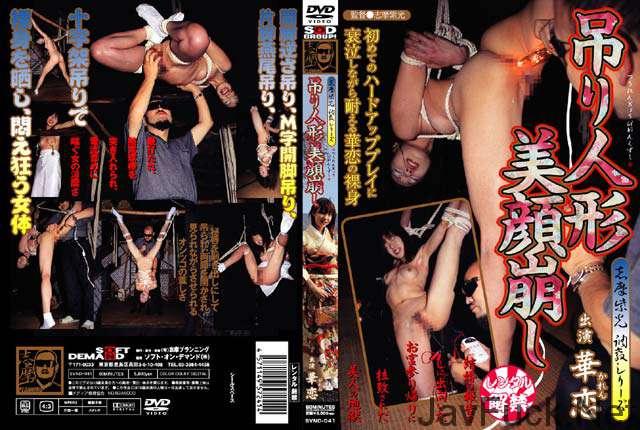 [SVND-041] 吊り人形美顔崩し(つりにんぎょうびがんくずし)  60分 2005/01/06