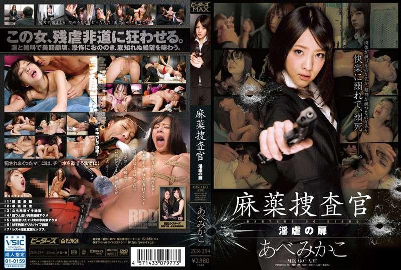 [ZEX-294] 麻薬捜査官 淫虐の扉 あべみかこ Tits Mikako Abe 120分 Captivity アクメ Cum 3P Drill