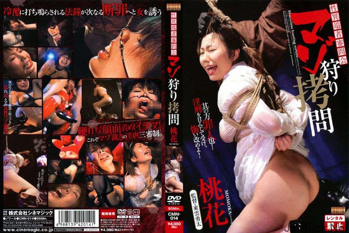 [CMN-014] マゾ狩り拷問 Tied 2008/10/24 シネマジック
