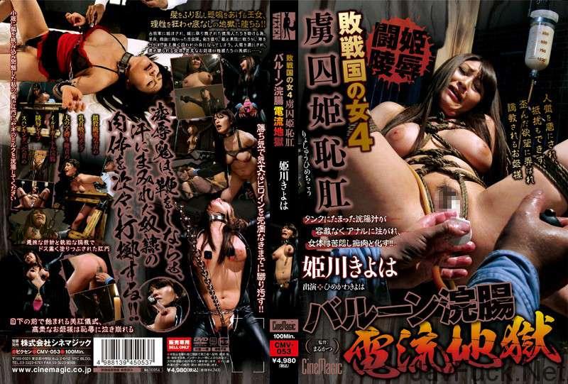 [CMV-053] 敗戦国の女 0 虜囚姫恥肛バルーン浣腸電流地獄 姫川きよは Torture 100分 凌辱 スカトロ
