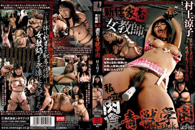 [CMV-058] 新任家畜女教師 私立肉食青獣学園 村上涼子 露出 120分 輪姦・凌辱 凌辱 Costume
