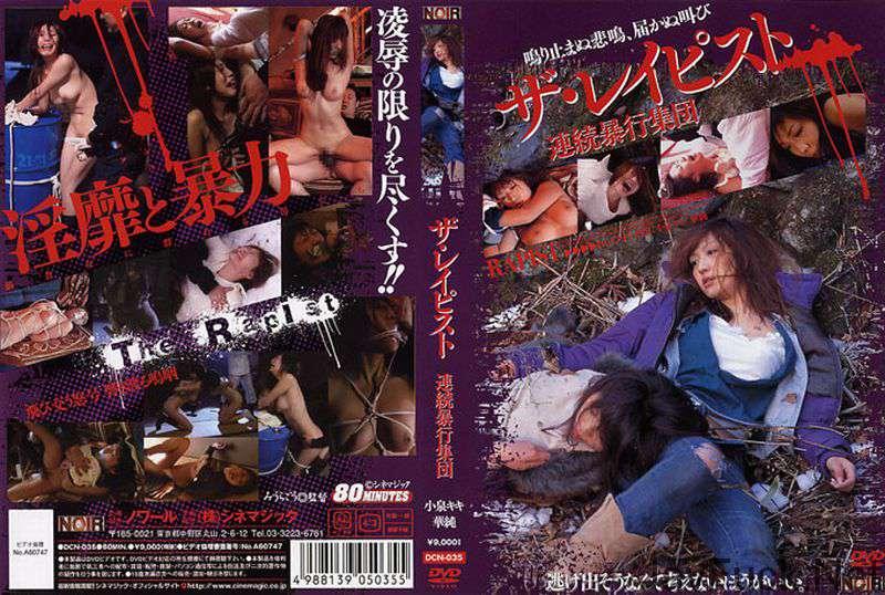 [DCN-035] ザ・レイピスト連続暴行集団 2006/04/28 シネマジック