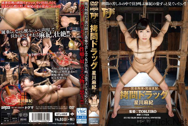 [GTJ-052] 完全拘束・完全支配 拷問ドラッグ 星川麻紀 イラマ TOHJIRO Maki Hoshikawa SM Scat Enema 116分