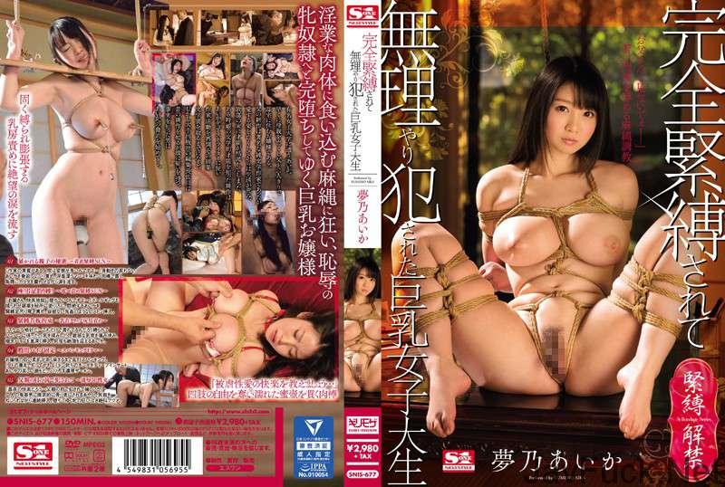 [SNIS-677] 完全緊縛されて無理やり犯された巨乳女子大生 夢乃あいか Schoolgirls Amateur [Jo]Style 凌辱