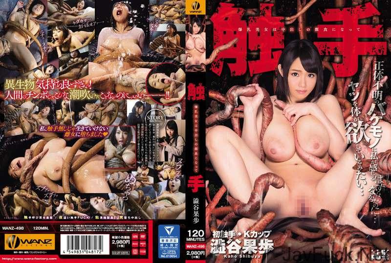 [WANZ-498] 触手 爆乳美女は中出しの餌食になって 澁谷果歩 Rape 巨乳 Actress Tentacles 女優 Insult Big Tits