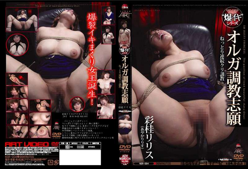 [ADV-NSR004] オルガ調教志願 彩佳リリス SM Torture Acme Tied Big Tits Shaved