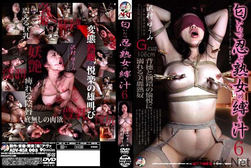 [ADV-NSR005] Torture ジュースバインドクーガー香りスタンドを耐え忍び Sawamura Yuumi  Art Video