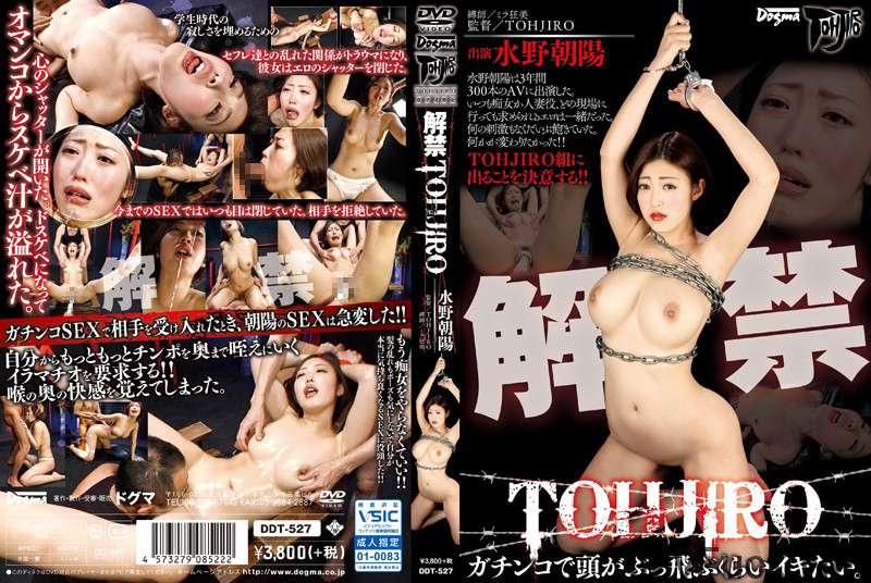 [DDT-527] 解禁 TOHJIRO ガチンコで頭がぶっ飛ぶくらいイキたい。 ... 140分 イラマ 凌辱 Acme Bondage ドグマ イラマチオ