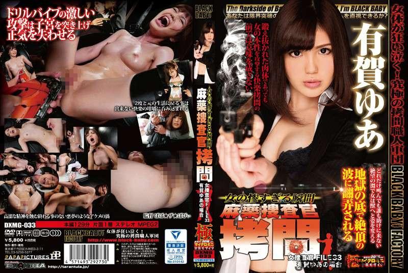 [DXMG-033] 女の惨すぎる瞬間 麻薬捜査官拷問 女捜査官 FILE ... SM 陵辱 Torture Drill Acme ベイビーエンターテイメント Ariga Yua