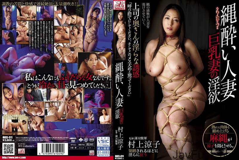 [OIGS-011] 縄酔い人妻 巨乳妻の淫欲 村上涼子 SM Married Woman Bondage Cowgirl 潮吹き