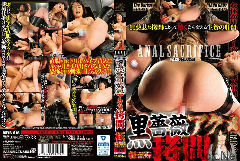 [DXYB-016] ANAL SACRIFICE 黒薔薇アクメ拷問 131分 BLACK BABY スカトロ
