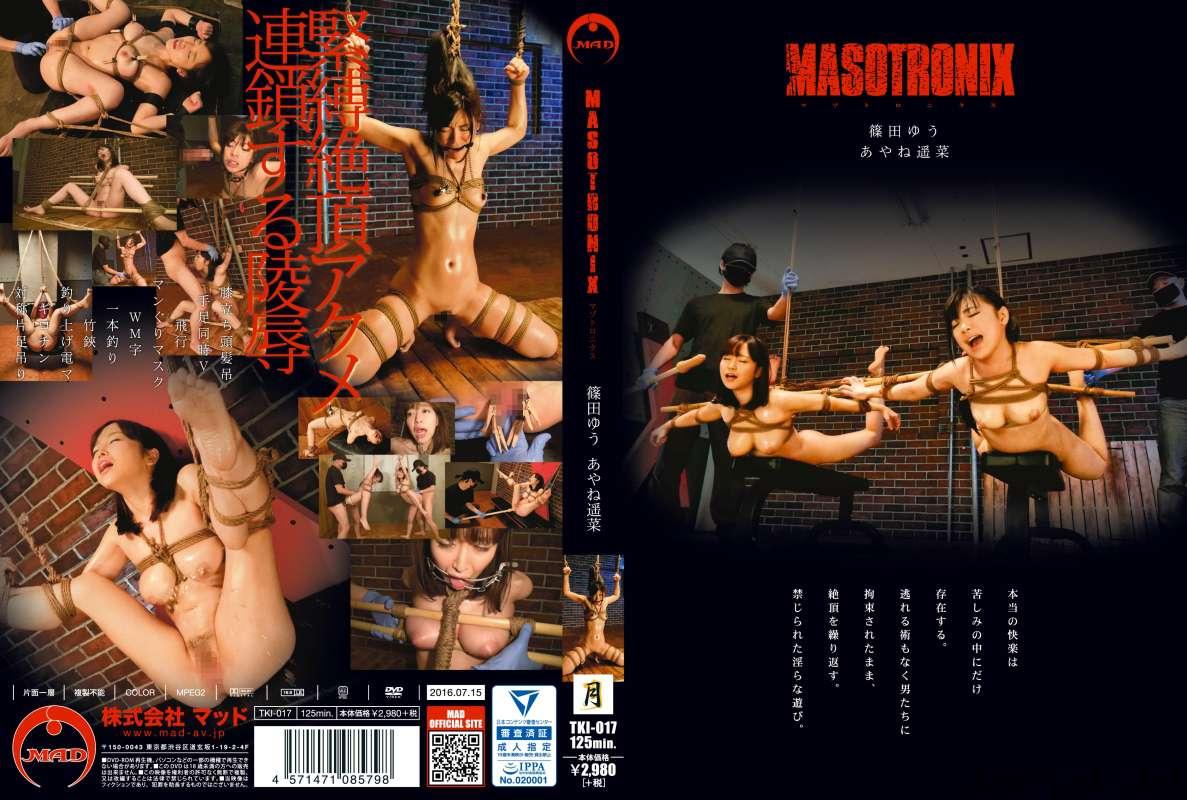[TKI-017] MASOTRONIX 調教 Planning フェラ・手コキ 女優 Torture 露出