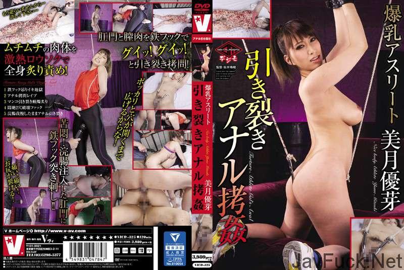[VICD-325] 爆乳アスリート 引き裂きアナル拷姦 美月優芽 浣腸 3P おっぱい Yume Mizuki Enema Tits
