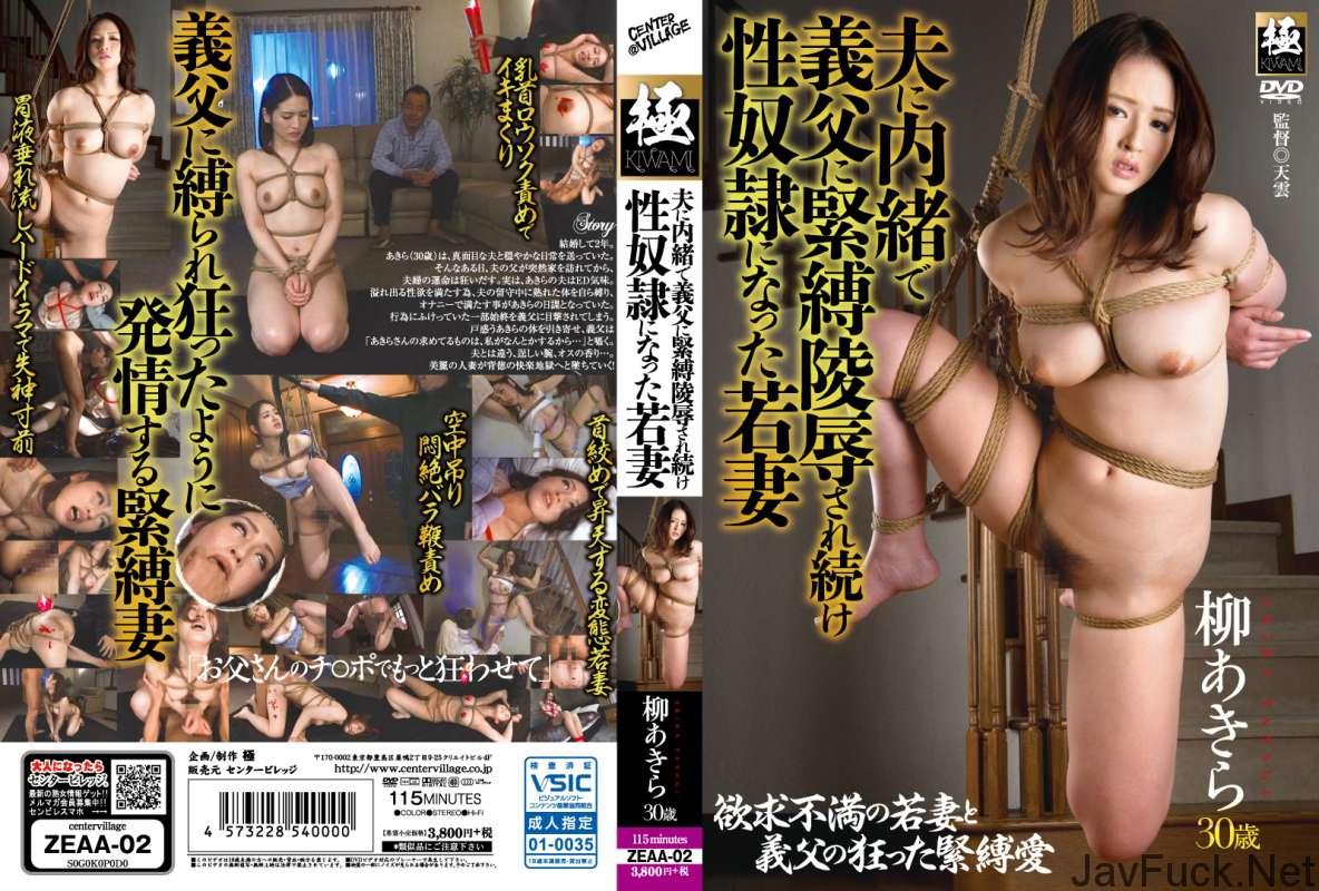 [ZEAA-02] 夫に内緒で義父に緊縛陵辱され続け性奴隷になった若妻 Wife 極