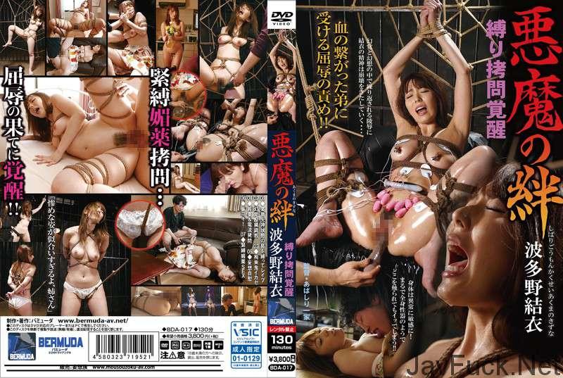 [BDA-017] 縛り拷問覚醒 悪魔の絆 波多野結衣 Golden Showers Yui Hatano Torture オナニー 陵辱 SM 放尿 調教 130分