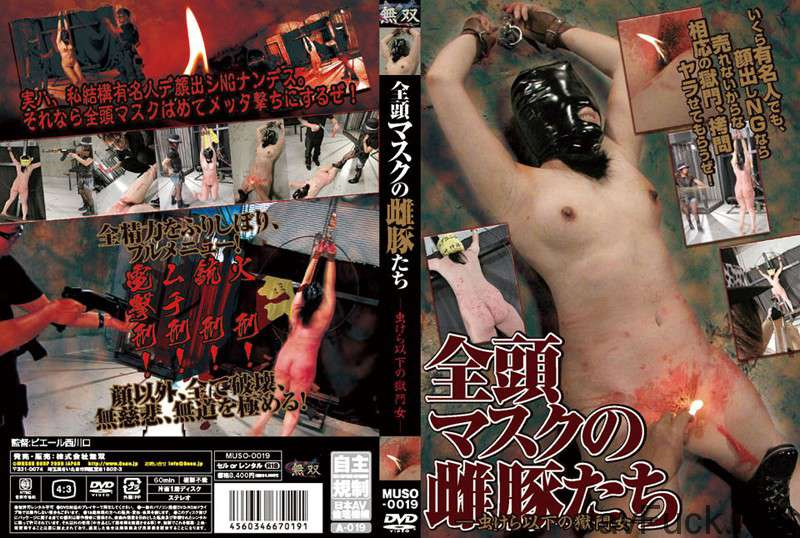 [MUSO-0019] 全頭マスクの雌豚たち 虫けら以下の獄門女 Other Amateur SM その他アナル