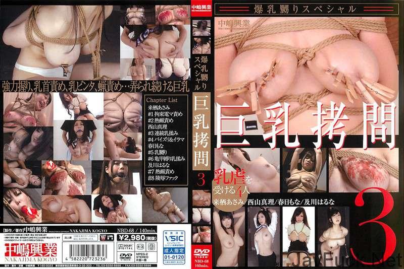 [NBD-068] 巨乳拷問  3 縛り Irama Big Tits 凌辱 Tied 140分