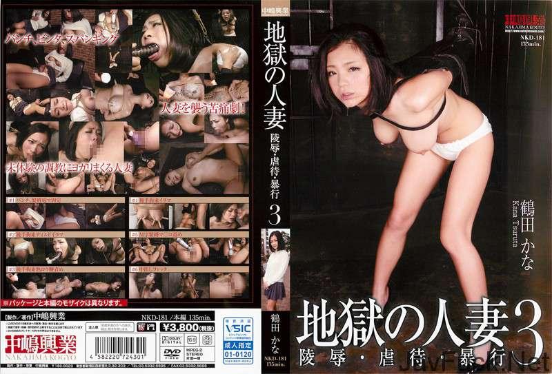 [NKD-181] 地獄の人妻3 鶴田かな 関西マニア倶楽部 Restraint 42分 Insult 巨乳 中出し Tied