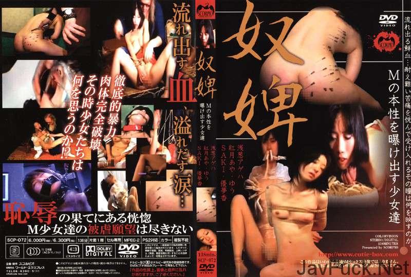 [SCP-072] Extreme 奴婢 Mの本性を曝け出す少女達 絞殺、絞殺、拷問、体内の針