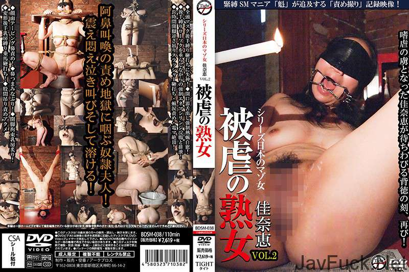 [BDSM-038] シリーズ日本のマゾ女 被虐の熟女 佳奈恵vol.2 Amateur 大洋図書 おばさん