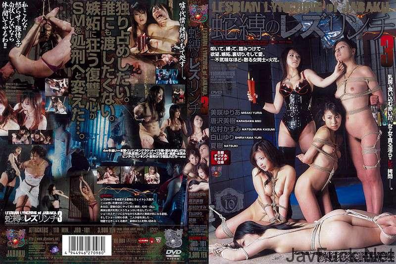 [JBD-101] 蛇縛のレズリンチ  3 Yuri Shiroyama Yuria Misaki Other Lesbian その他SM Tied