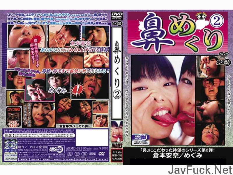 [ARMD-381] 鼻めくり2 (DVD) フェチ SM AROMA