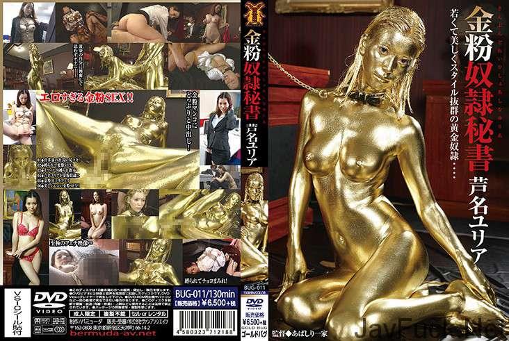 [BUG-011] Gold Bug 金粉奴隷秘書 芦名ユリア 企画 調教 フェラ・手コキ Rape ゴールドバグ その他フェチ